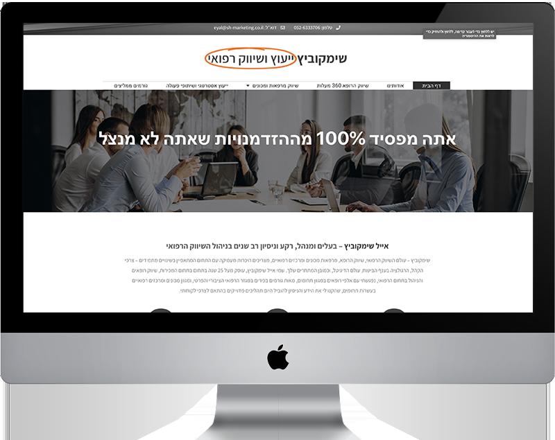 שימקוביץ ייעוץ ושיווק רפואי תמונת אתר